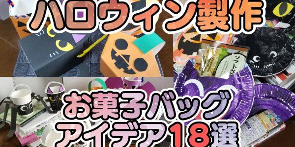 【ハロウィン製作18選】お菓子バック作り方アイデア♪(2歳児、3歳児、4歳児、5歳児~)