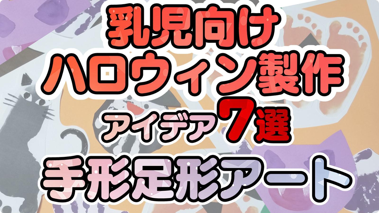 ハロウィン手形サムネmojinomi