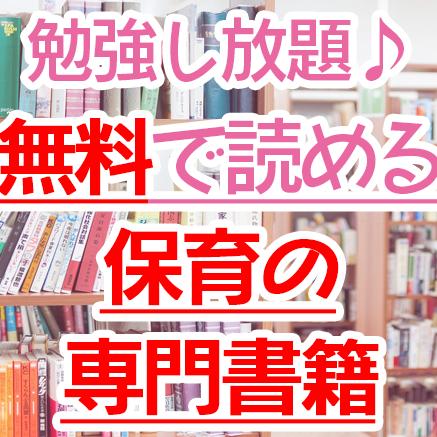 保育士のスキルアップには本が読み放題のキンドルをおすすめする理由