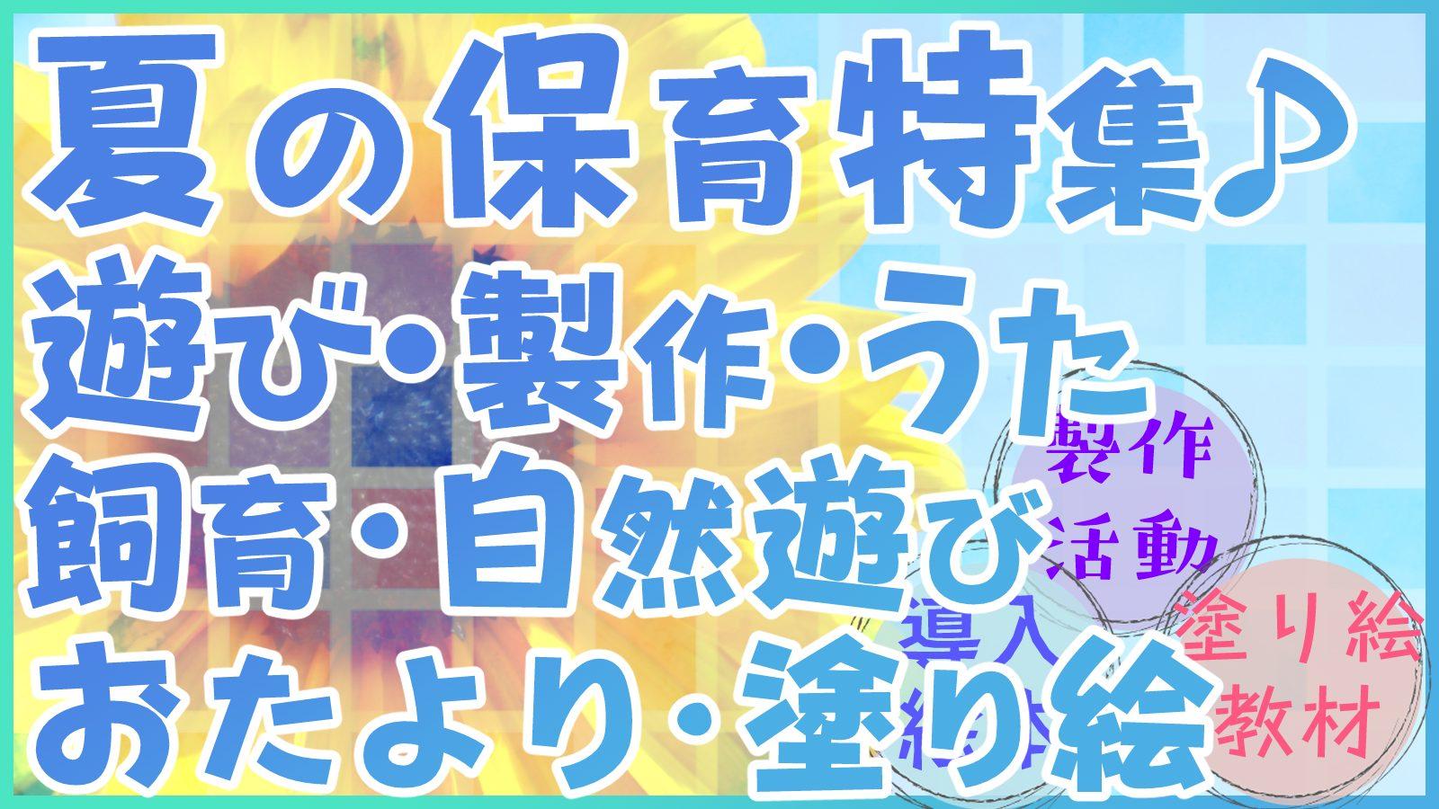 【保育園の夏の遊び】7月&8月に楽しめるアイデアまとめ!【遊び・製作・絵本】
