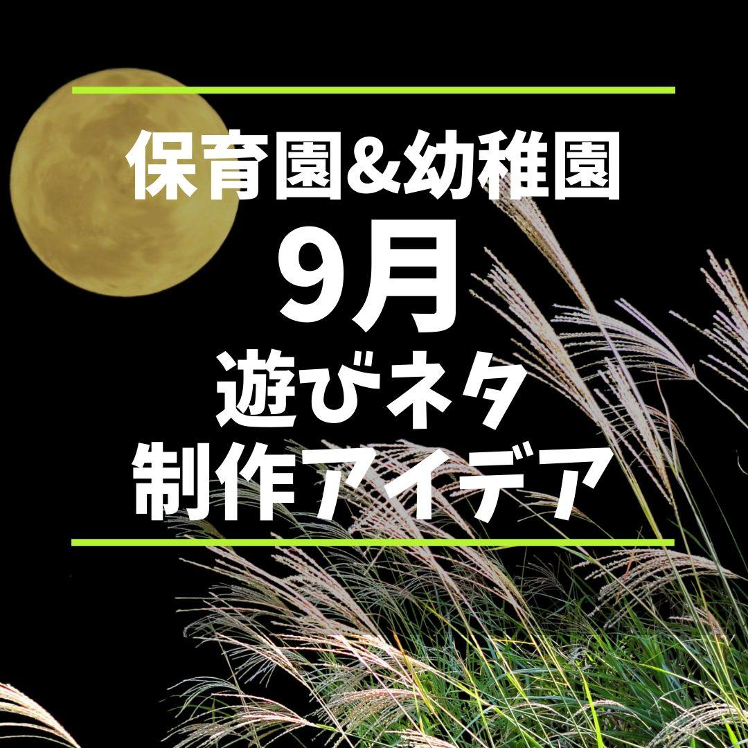 【9月】保育園で楽しめる遊びアイデアまとめ!【製作/絵本/歌/遊び】