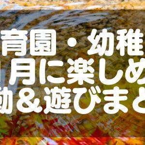 【11月】保育園で楽しめる活動と遊びまとめ!【製作/絵本/歌/室内/屋外】